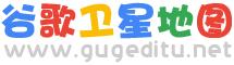 谷歌卫星地图logo